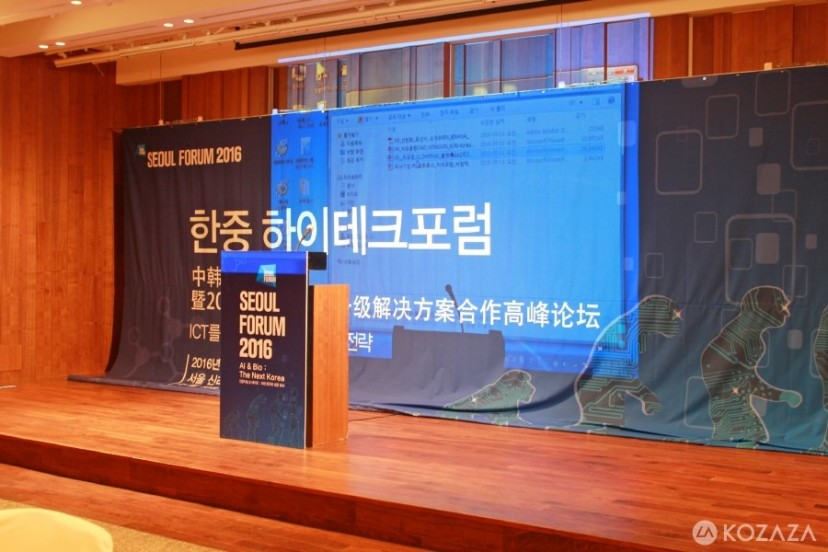 KOZAZA attended Korea-China High Tech Forum of Seoul Forum 2016